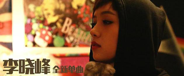 李晓峰第二支个人全新单曲《是初恋》MV上线