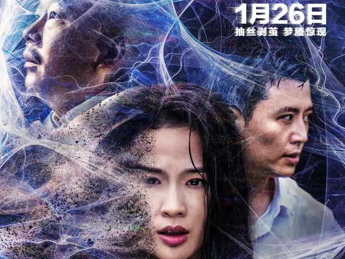 梁超屈菁菁主演电影《五度空间》1月26日将映