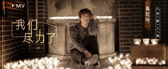 黄致列新专首支主打曲《我们尽力了》MV首发
