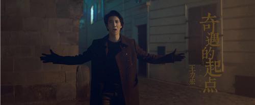 王力宏作曲情歌《奇遇的起点》长版MV曝光