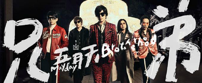 五月天最新单曲《兄弟》MV新年首发