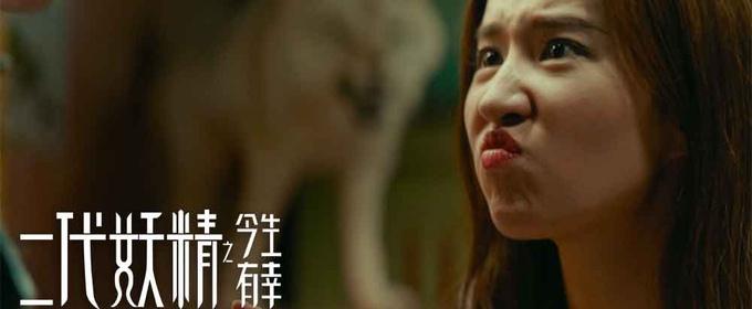 电影《二代妖精之今生有幸》刘亦菲成搞笑担当