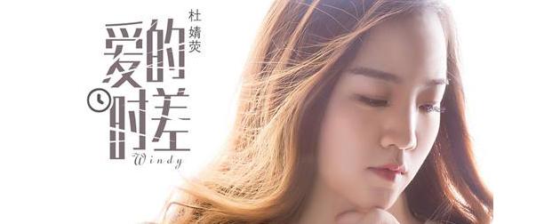 杜婧荧献声华数唱片独家发行单曲《爱的时差》