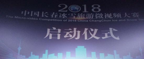 2018中国长春冰雪旅游微视频大赛启动
