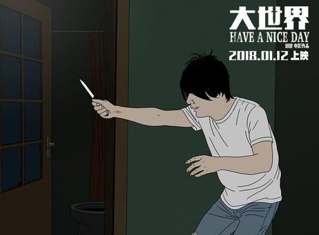 """动画长片《大世界》今日发布""""成人笑话""""预告"""