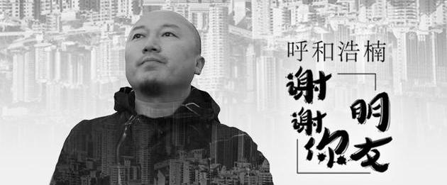 呼和浩楠最新单曲《谢谢你朋友》MV上线