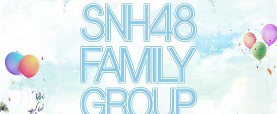 SNH48 FAMIL特别演唱会发布全新视觉海报