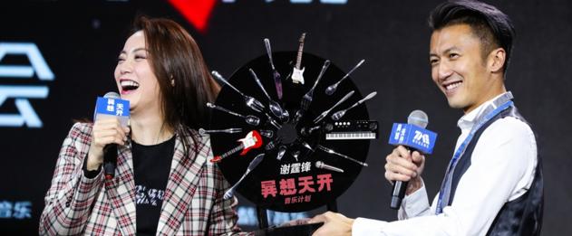 谢霆锋2018异想天开音乐计划发布会在京举行