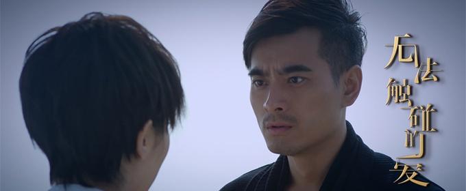 陈龙林鹏电影《无法触碰的爱》定档1月12日