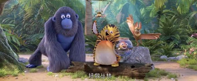 法国动画电影《丛林大乱斗》公开中文海报预告