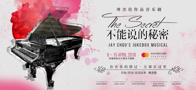 音乐剧《不能说的秘密》新加坡首演将开启