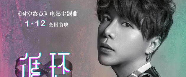C-Jay黄钧泽为电影《时空终点》创作主题曲
