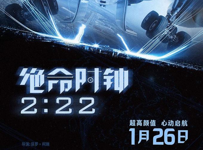 爱情电影《绝命时钟2:22》定档1月26日