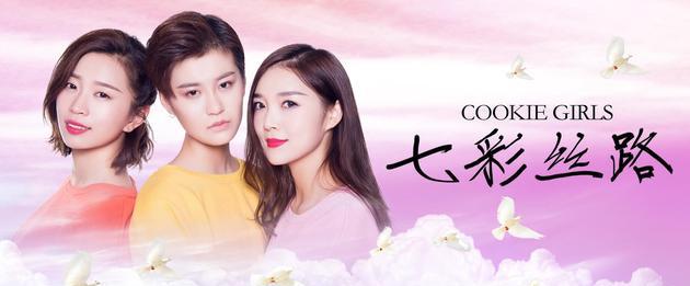 女团COOKIE GIRLS新歌《七彩丝路》上线