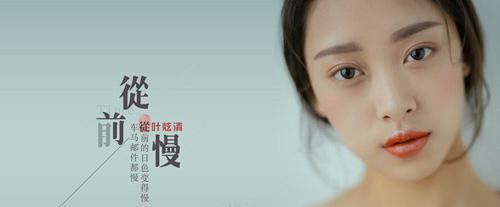 叶炫清最新单曲《从前慢》全网首发
