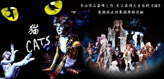 原版音乐剧《猫》再度来华巡演