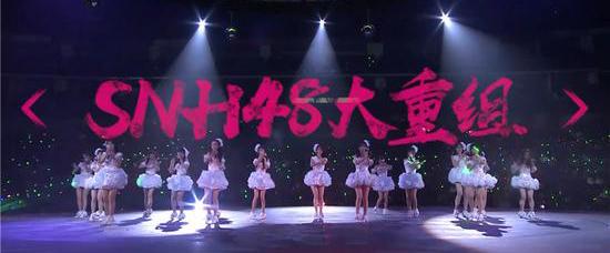SNH48 GROUP年度金曲大赏演唱会宣传片曝光