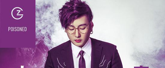 姚若龙为光泽全新专辑同名曲《中毒》填词