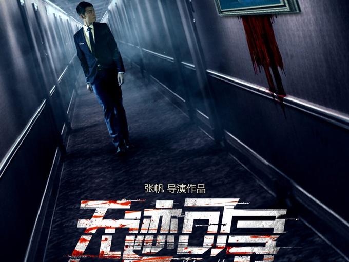 电影《无迹可寻》曝先导海报 定档2月9日