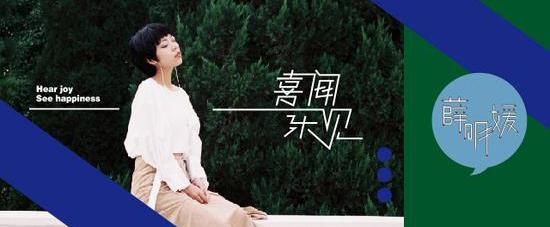 薛明媛最新单曲《喜闻乐见》MV上线