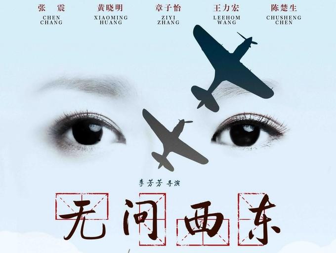 《无问西东》全国公映 众星奉献动人好戏