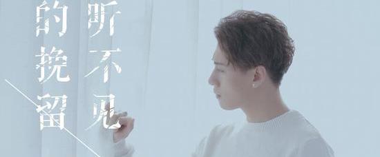 郑康淳最新单曲《听不见的挽留》MV公开
