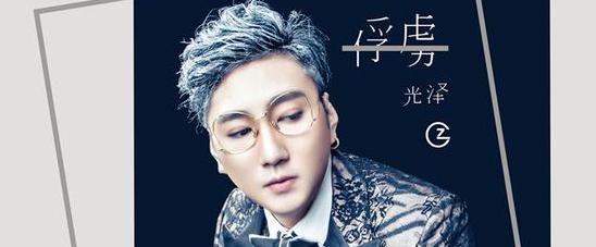 光泽姚若龙合作最新单曲《俘虏》上线