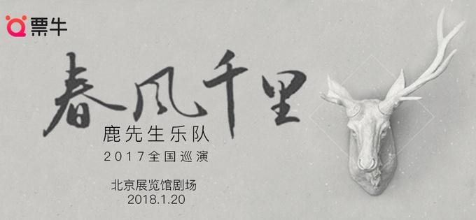 """""""春风千里""""鹿先森乐队全国巡演1月20日落户北京"""