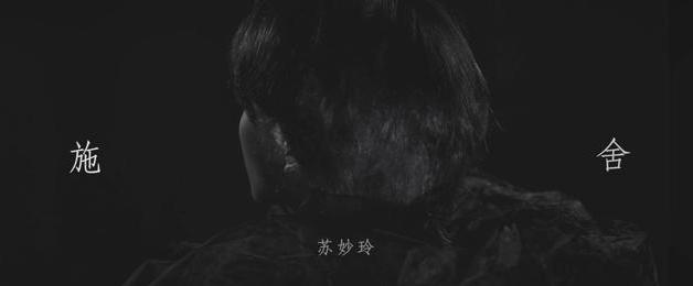 苏妙玲国粤双语大碟国语主打歌《施舍》MV上线