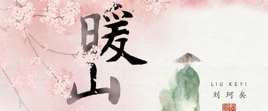 刘珂矣原创禅意国风单曲《暖山》全网上线