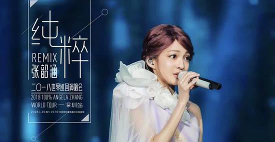 张韶涵2017巡回演唱会1月20日深圳收官