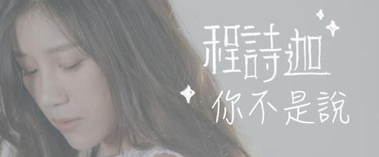 唱作人程诗迦最新单曲《你不是说》MV首播