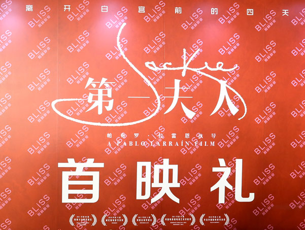 电影《第一夫人》北京首映娜塔莉·波特曼感谢影迷支持