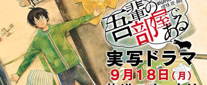 《我的房间》是由田冈利木所作的日本漫画,本作曾改编成真人电视剧播出,作品最大的特点就是只有主人公一人登场。近日据小学馆漫画杂志《月刊少年SUNDAY》透露,《我的房间》将会在该杂志的次月号(2月12日发售)完结,看来独角戏已经编不下去了。