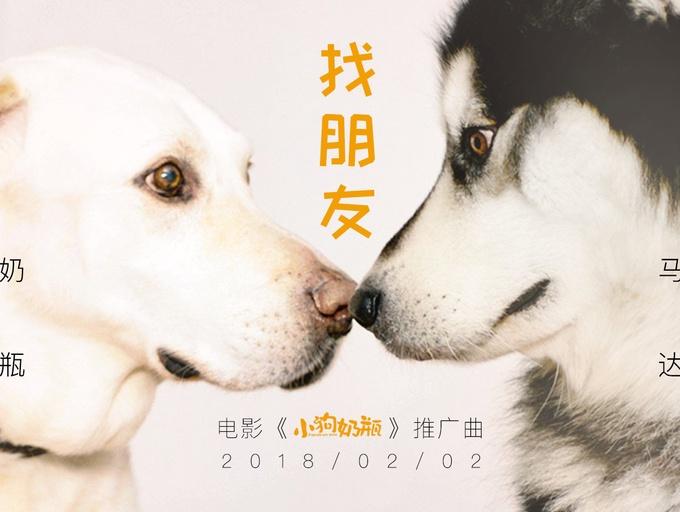 马达惊喜出镜电影《小狗奶瓶》推广曲MV