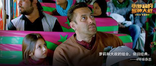 """今日,印度高分喜剧神作《小萝莉的猴神大叔》正式定档3月2日元宵节,同时发布""""寻家""""版海报。"""