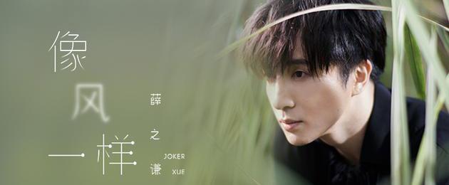 薛之谦最新单曲《像风一样》MV上线