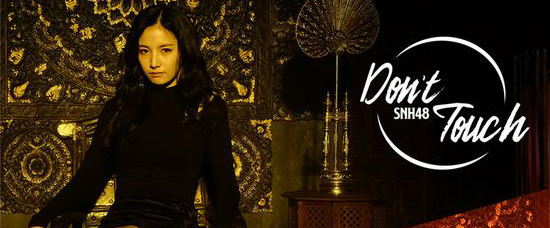 SNH48《Don't Touch》汇报MV重磅首发