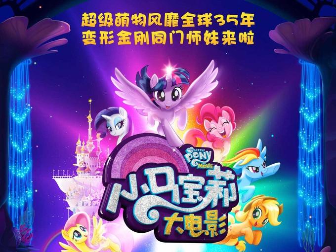 《小马宝莉大电影》定档0202 彩虹小马开启梦幻冒险之旅