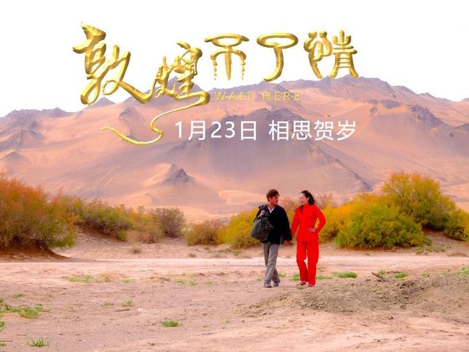《敦煌不了情》1月23日上映 中西合璧来华飚戏