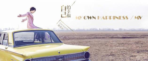 黄圣依推出全新EP首波主打《自己的幸福》