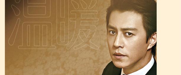 靳东首支独唱单曲《温暖》全网发布