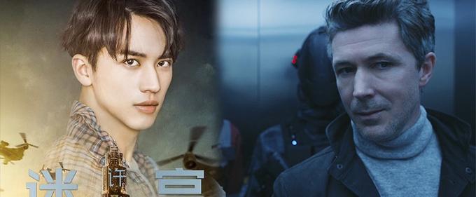 许魏洲献声电影《移动迷宫3》中文推广曲