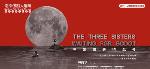 话剧《三姐妹等待戈多》2月份登陆南京