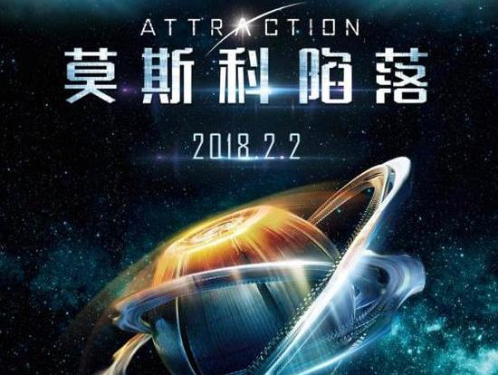科幻灾难电影《莫斯科陷落》定档2月2日