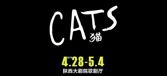 原版音乐剧《猫》西安站第二轮场次开售
