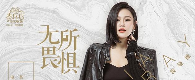 袁娅维最新单曲《无所畏惧》各大音乐平台上线
