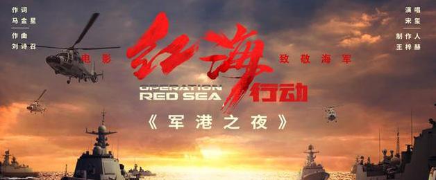 宋玺致敬海军之作《军港之夜》MV正式上线