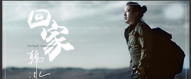 音乐人韩冰暖心发布最新单曲《回家》