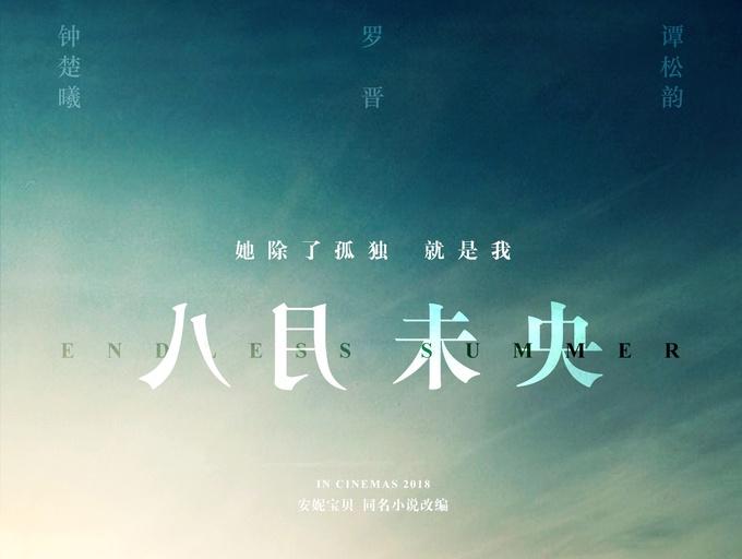 安妮宝贝成名作《八月未央》上海开机